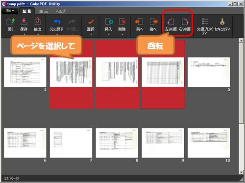 し pdf 保存 回転 て