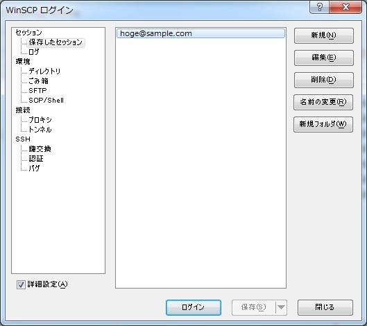スクリプト winscp WinSCPをコマンドラインで使う方法をご紹介!